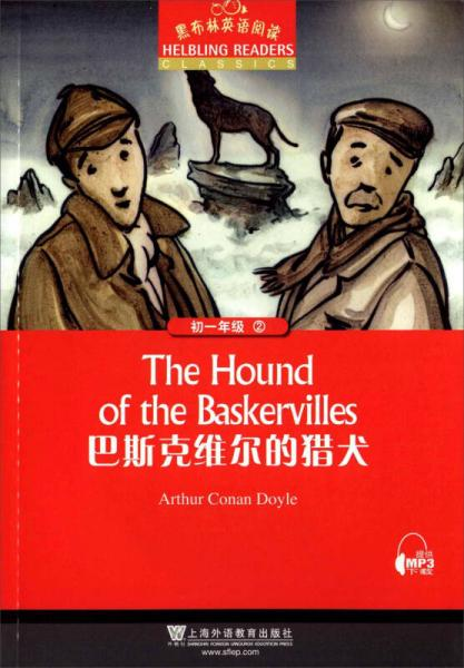 黑布林英语阅读:初一年级 2 巴斯克维尔的猎犬
