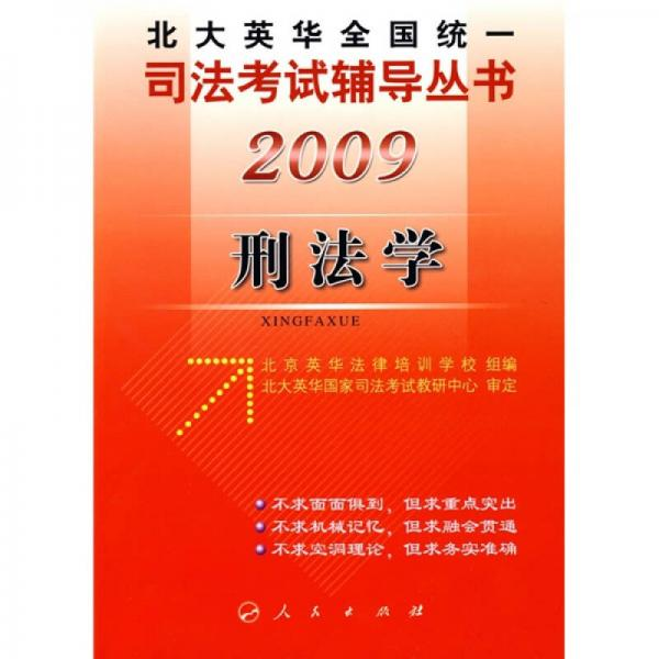 2009刑法学