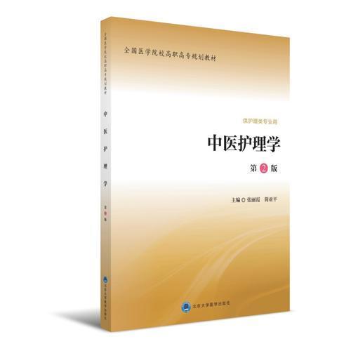 中医护理学(全国医学院校高职高专规划教材第二轮)