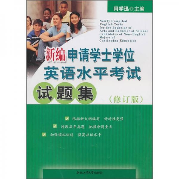 新编申请学士学位英语水平考试试题集(修订版)