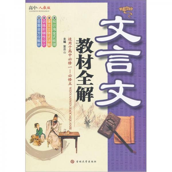 文言文教材全解(适用于高中必修1-必修5)(高中·人教版)