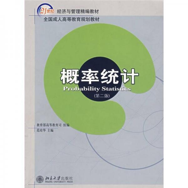 概率统计(第2版)/21世纪经济与管理精编教材·工商管理系列