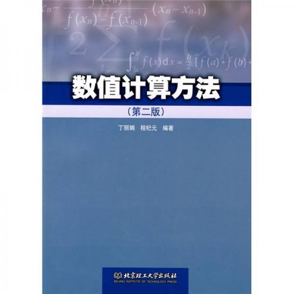 数值计算方法(第2版)