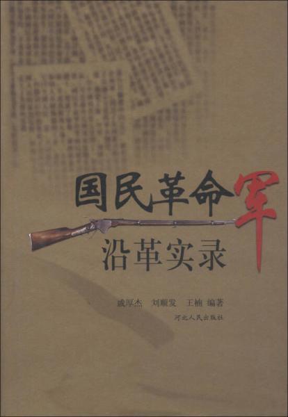 国民革命军沿革实录