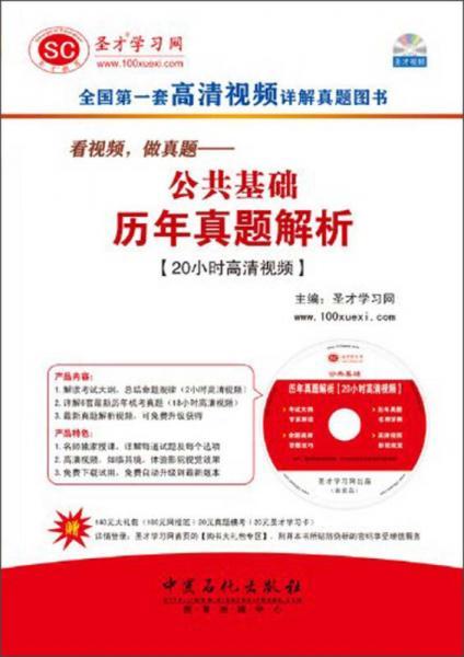 中国银行业从业人员资格认证考试辅导·看视频,做真题:公共基础历年真题解析(20小时高清视频)
