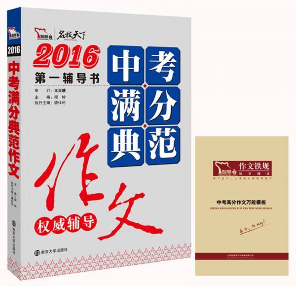 2016年中考满分典范作文权威辅导