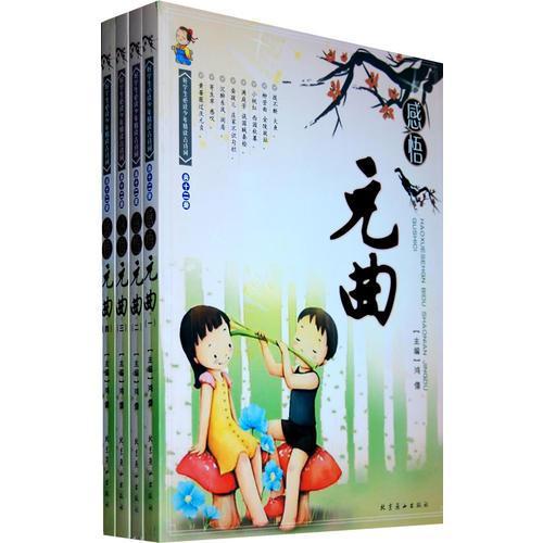 好学生必读少年精读古诗词——感悟元曲(全4册)