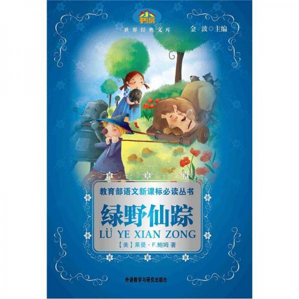 小书房·世界经典文库:绿野仙踪(适合三、四年级学生阅读)