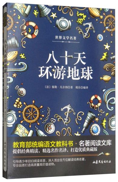 八十天环游地球/教育部统编语文教科书·名著阅读文库