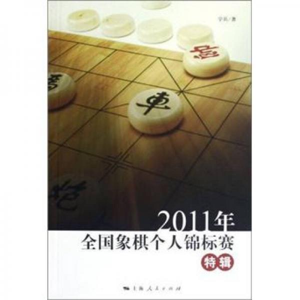 2011年全国象棋个人锦标赛特辑