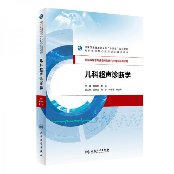 儿科超声诊断学(研究生)