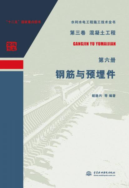 第三卷混凝土工程  第六册  钢筋与预埋件(水利水电工程施工技术全书)