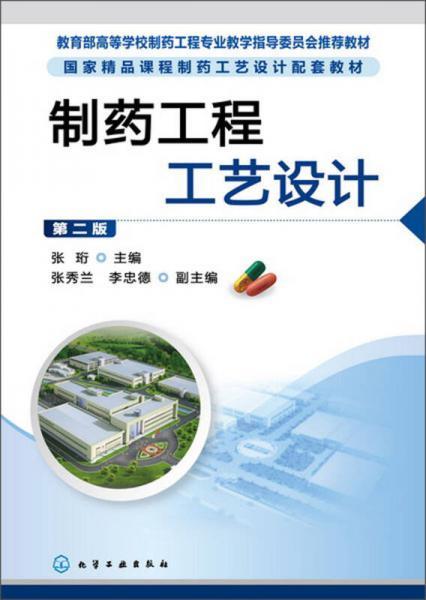 国家精品课程制药工艺设计配套教:制药工程工艺设计(第2版)