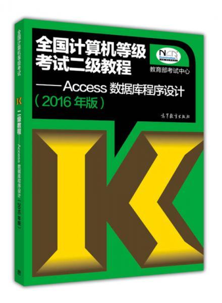 全国计算机等级考试二级教程:Access数据库程序设计(2016年版)
