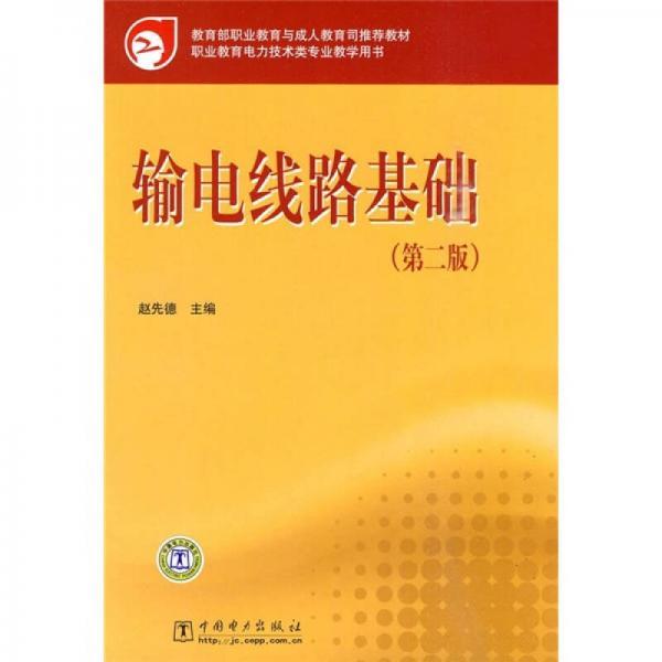 教育部职业教育与成人教育司推荐教材:输电线路基础(第2版)