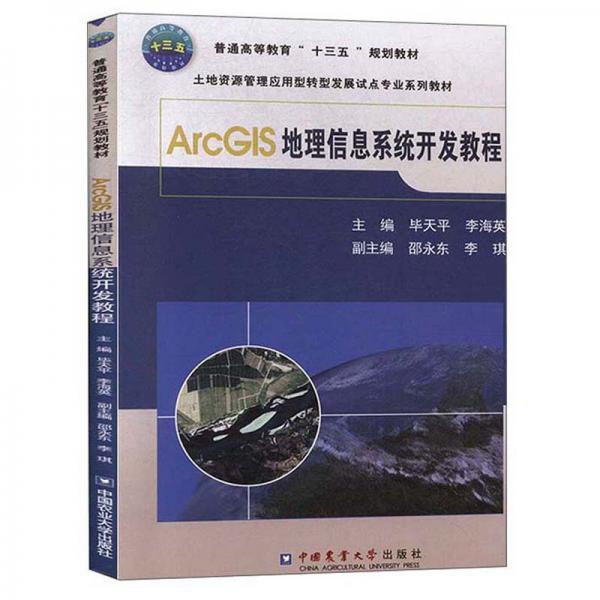 ARCGIS地理信息系统开发教程/毕天平