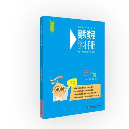 奥数教程(第七版)学习手册·三年级