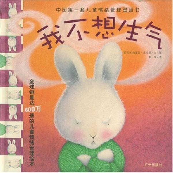 中国第一套儿童情绪管理图画书1(全4册)