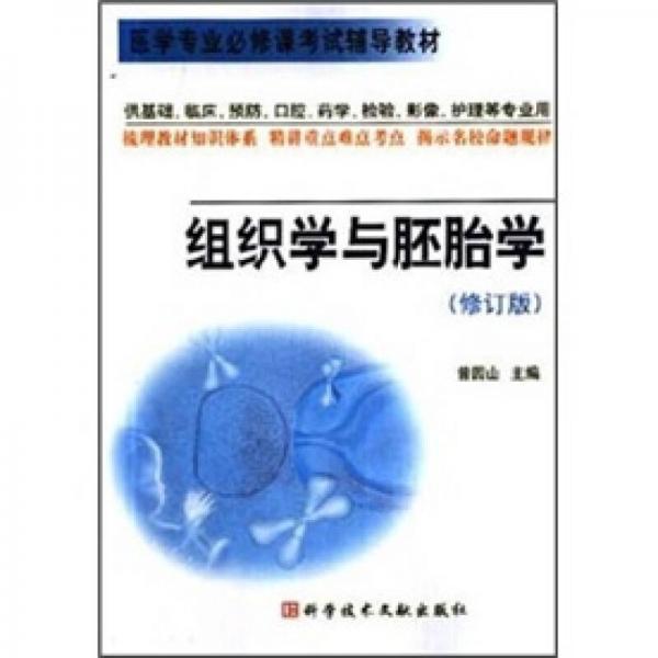 医学专业必修课考试辅导丛书:组织学与胚胎学(修订版)