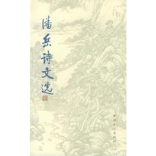 潘岳诗文选