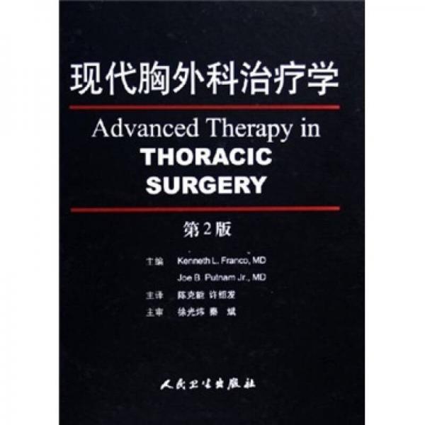 现代胸外科治疗学(第2版)