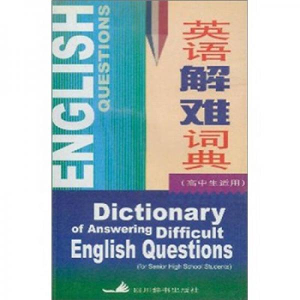 英语解难词典(高中生适用)