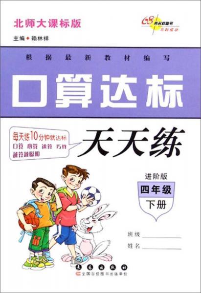 口算达标天天练:四年级(下册 北师大课标版 进阶版)