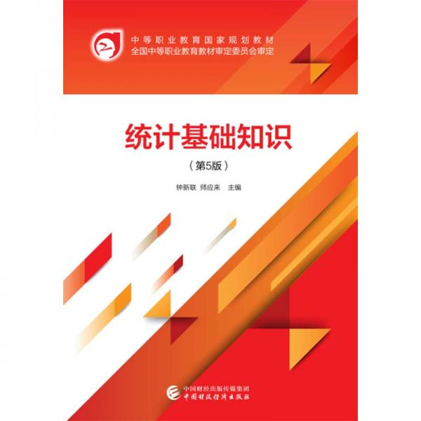统计基础知识(第5版)