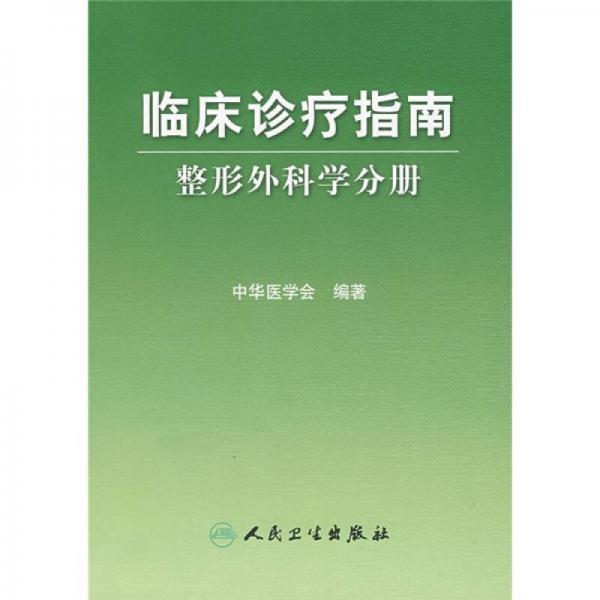 临床诊疗指南·整形外科学分册