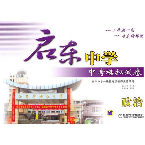 政治:启东中学中考模拟试卷(2010年11月印刷)