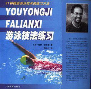 游泳技法练习——91种提高游泳技术的练习方法