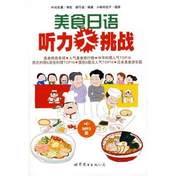 美食日语听力大挑战