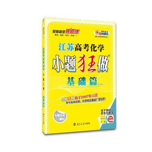 江苏高考化学小题狂做(基础篇)(畅销第3版)