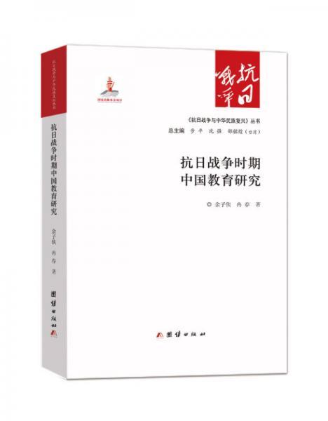 抗日战争时期中国教育研究