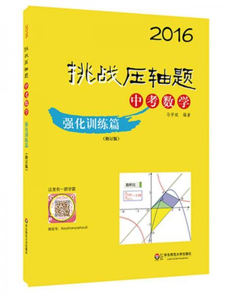 2016挑战压轴题·中考数学:强化训练篇(修订版)