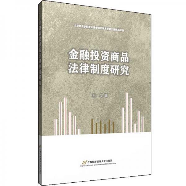 金融投资商品法律制度研究