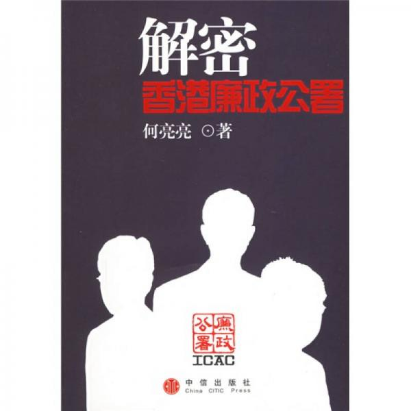 解密香港廉政公署