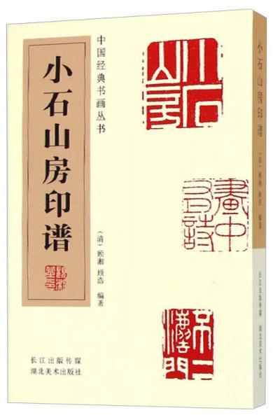中国经典书画丛书:小石山房印谱