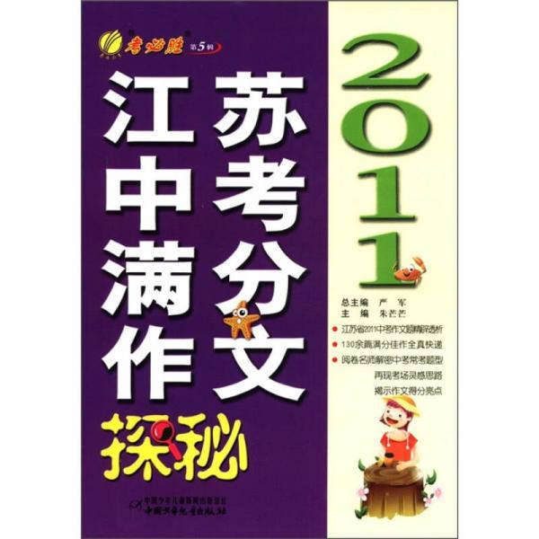 春雨教育·2011江苏省中考满分作文探密(第5辑)