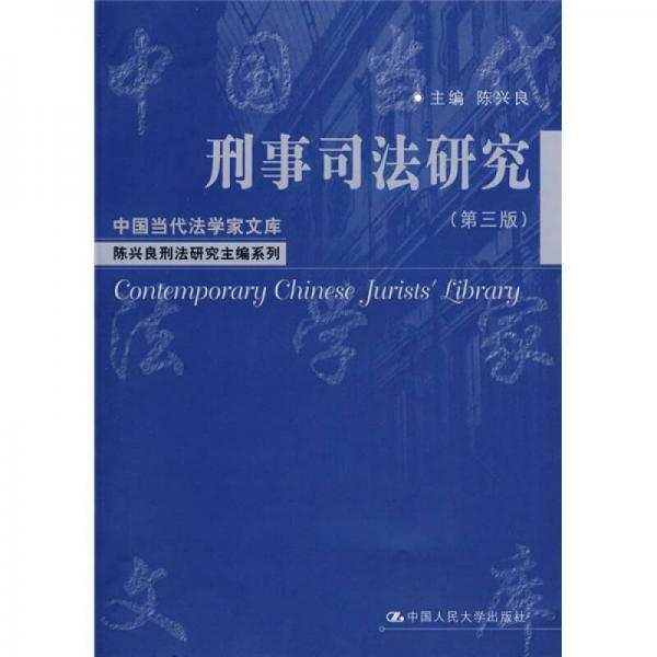 刑事司法研究(第3版)
