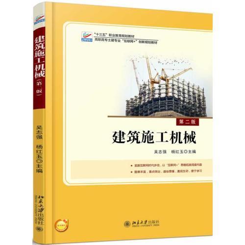 建筑施工机械(第二版)