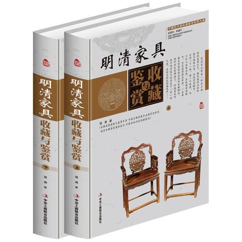 明清家具收藏与鉴赏(上卷、下卷)  (一套将明清家具的历史文化知识、时代特点、鉴别特征与现实投资和古玩收藏保养技巧紧密结合的收藏类图书)
