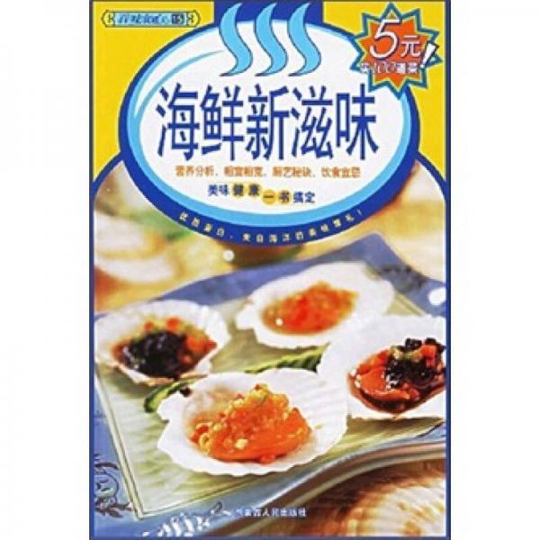 百味食通天15:海鲜新滋味
