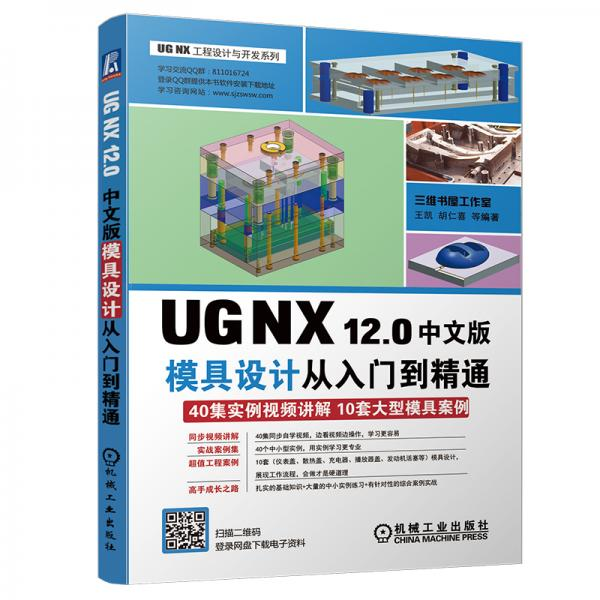 UGNX12.0中文版模具设计从入门到精通