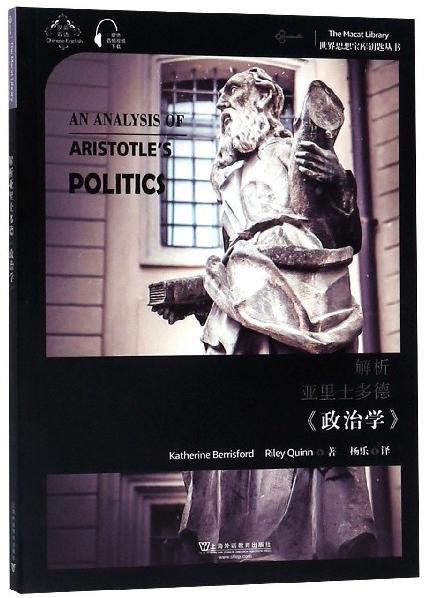 解析亚里士多德《政治学》(汉英双语)/世界思想宝库钥匙丛书