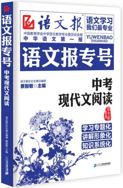 语文报专号:中考现代文阅读
