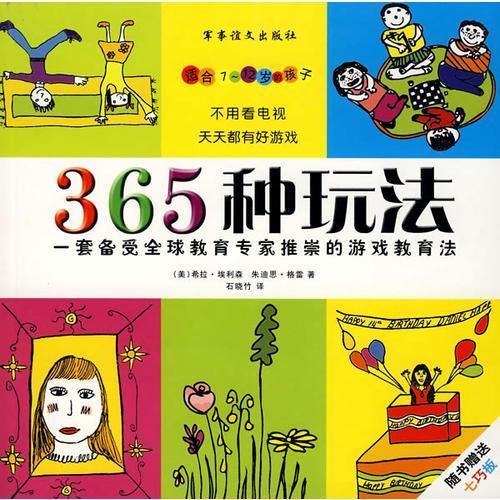 365种玩法——一套备受全球教育专家推崇的游戏教育法(适合7-12岁的孩子)