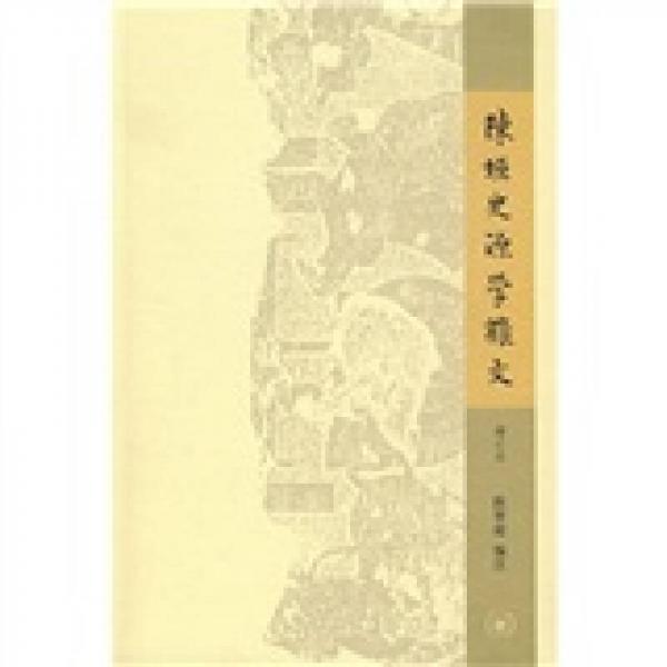 陈垣史源学杂文