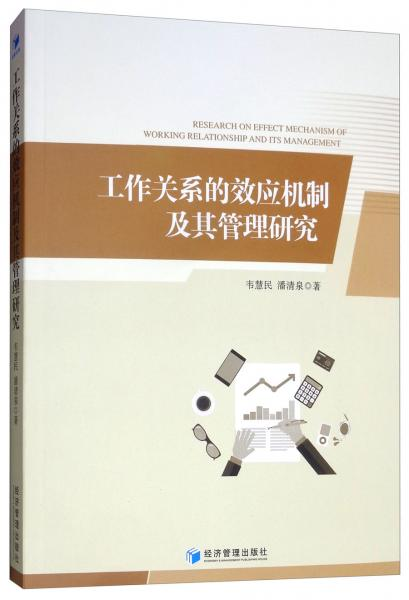 工作关系的效应机制及其管理研究