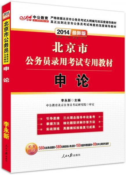 中公版·2014北京市公务员录用考试专用教材:申论(新版)